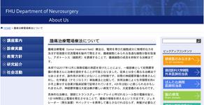 (腦癌)電場療法逐漸佔有一席之地?