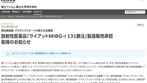 (嗜鉻細胞瘤)富山化學取得日本國內生產和銷售放射性藥物3-Iodobenzylguanidine的許可