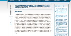 (食道癌)近畿大学抗癌疫苗對志願者的通知信