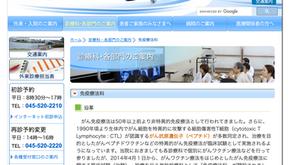 (胰臟癌)抗癌疫苗臨床資訊