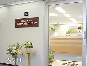 福岡がん総合クリニック.png