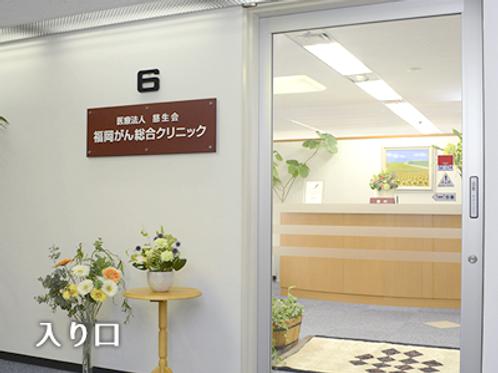 福岡癌症綜合診所:第二醫囑報告書