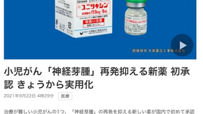 (神經母細胞瘤)兒童癌症藥物UNITUXIN投入實際使用