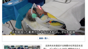 (口腔癌)無法手術的患者在接受光免疫療後腫瘤成功縮小