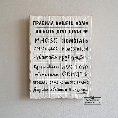 "Картина на досках ""Правила Дома №1"""