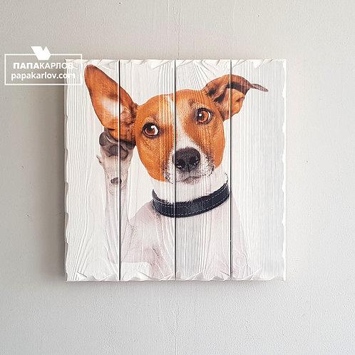 "Картина на досках ""Собака 2"""