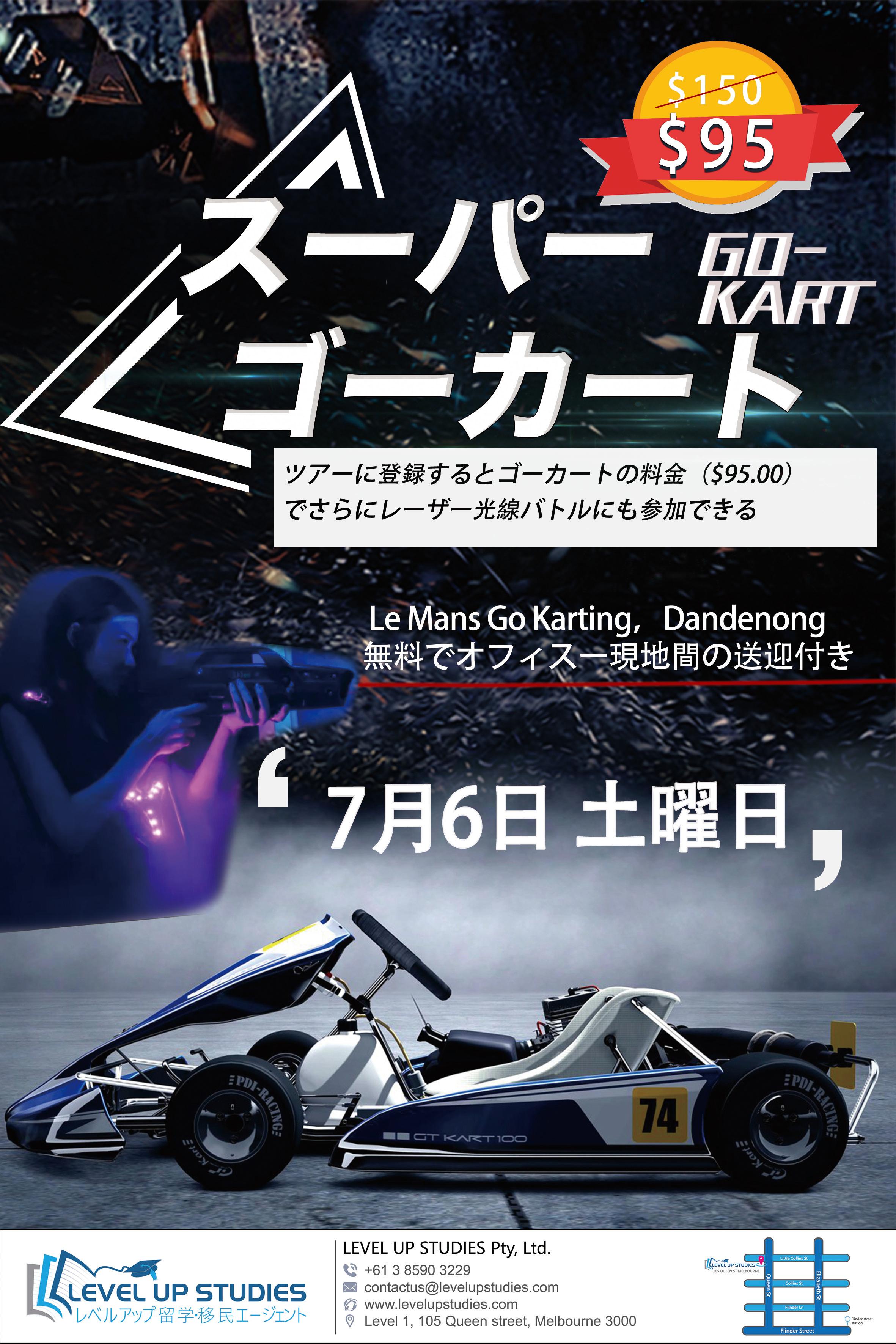 卡丁车japanese 6.7.2019
