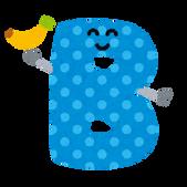 alphabet_character_b.png