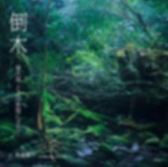 Kashikura_cover02.jpg