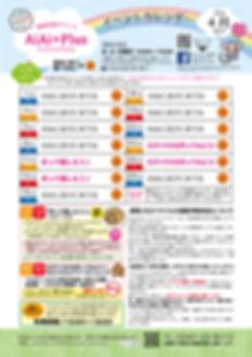 aiai202004カレンダー.jpg