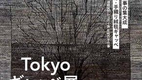 東京ギャッベ展2019、開催まであと1週間!