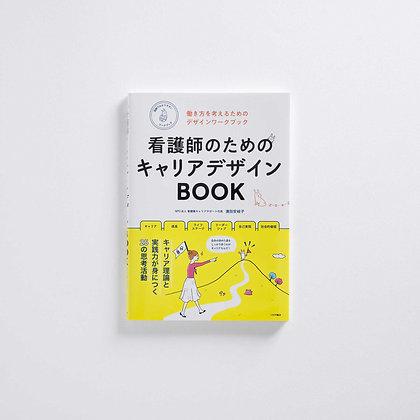 看護師のためのキャリアデザインBOOK