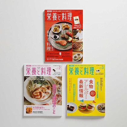 栄養と料理