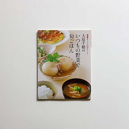 NHKきょうの料理シリーズ 大原千鶴のいつもの野菜で旬ごはん