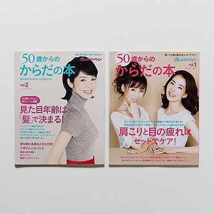 50歳からのからだの本 Vol.1/Vol.2