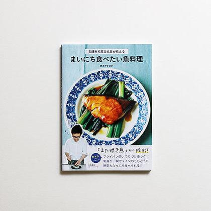 まいにち食べたい魚料理