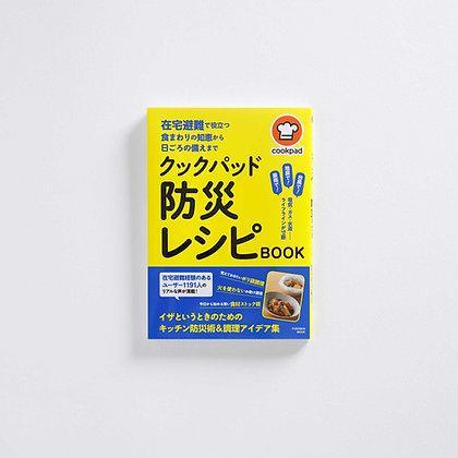 クックパッド 防災レシピBOOK