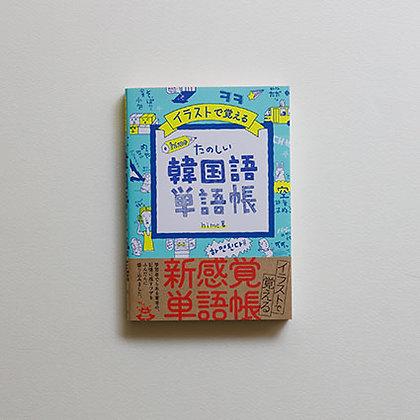 hime式 たのしい韓国語単語帳