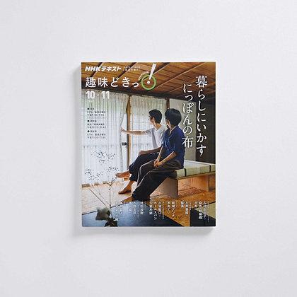 NHK趣味どきっ!暮らしにいかす日本の布