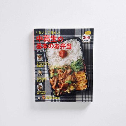 おいしさ満点! 中高生の基本のお弁当