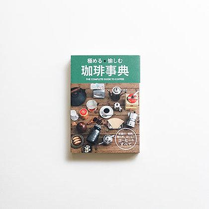 極める 愉しむ 珈琲辞典