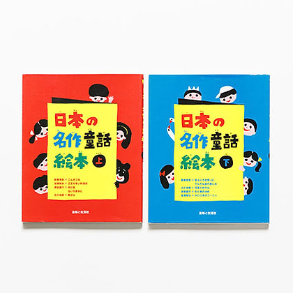 日本の名作童話絵本 上/下