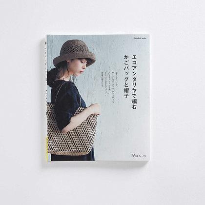 エコアンダリアで編む かごバッグと帽子