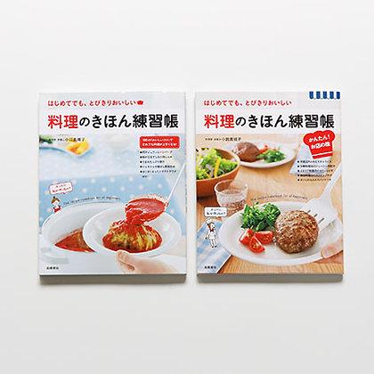 料理のきほん練習帳/料理のきほん練習帳 かんたん!お店の味