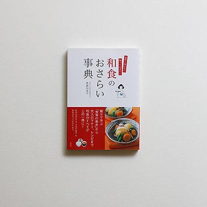 和食のおさらい辞典