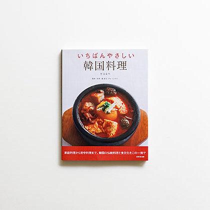 いちばんやさしい韓国料理