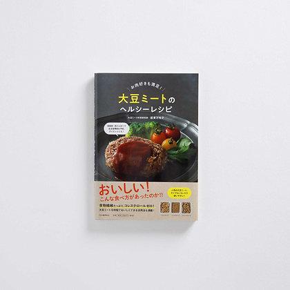 お肉好きも満足!大豆ミートのヘルシーレシピ