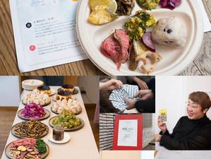 2020年スタートは、「食で五行を整える」開運ランチ会!