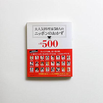 大人気料理家50人のニッポンのおかず Best500