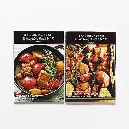 ほったらかし煮込みレシピ/ほったらかしオーブンレシピ