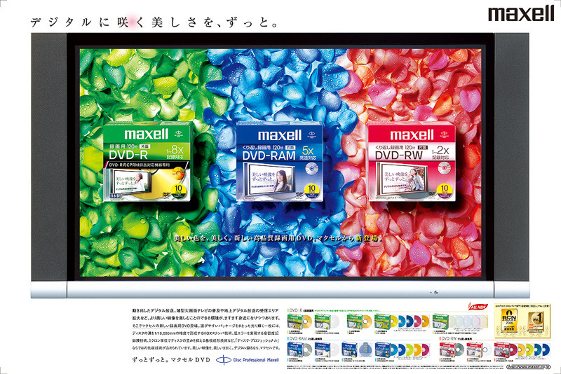 日立マクセル30段広告