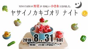 「ヤサイノカキゴオリ ナイト」*NINO FARMに参加してきました!