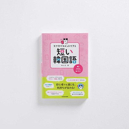 スマホでコメントできる 短い韓国語