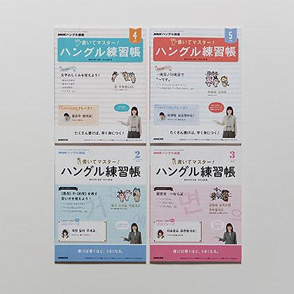NHKハングル講座 書いてマスター! ハングル練習帳