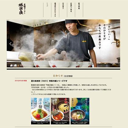 横濱家ホームページ