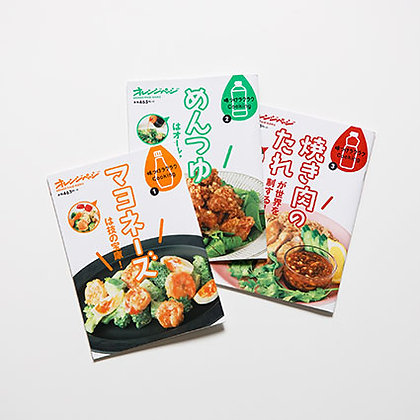 ORANGE PAGE BOOKS 味つけラクラクCooKing