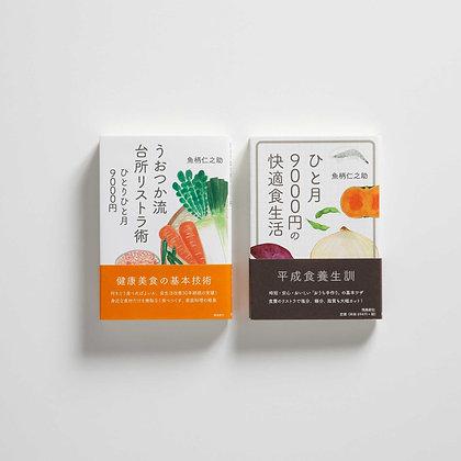 うおつか流台所リストラ術 ひと月9000円の快適食生活