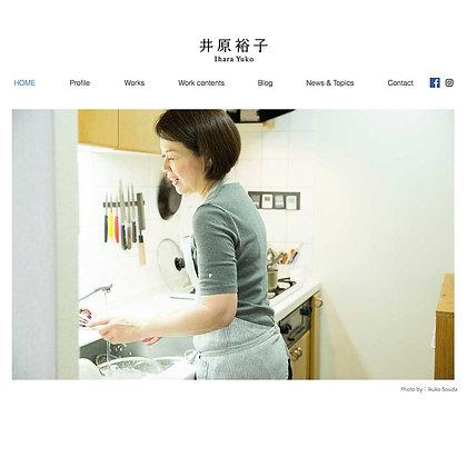 井原裕子ホームページ