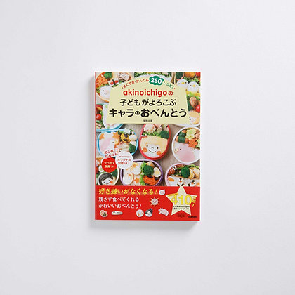 akinoichigoの子どもがよろこぶキャラのおべんとう