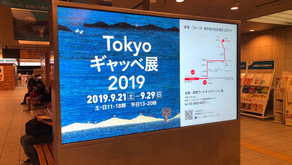 東京ギャッベ展2019 動画制作もしています。