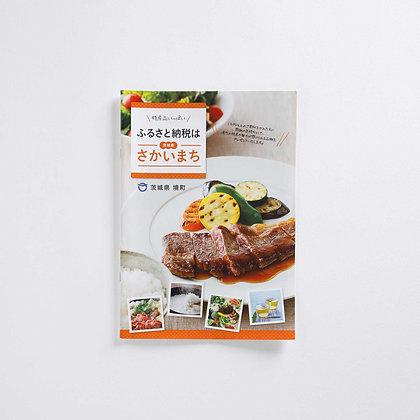 茨城県さかいまち ふるさと納税カタログ