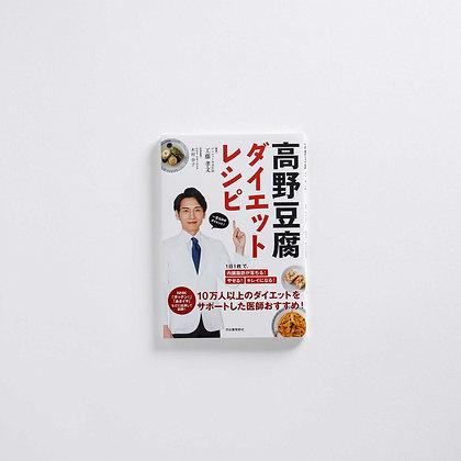 高野豆腐ダイエットレシピ