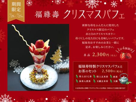 """""""クリスマスパフェ""""を期間限定販売いたします!"""