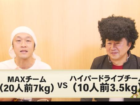 """大人気のフードファイター MAX鈴木さんのYoutubeチャンネル""""侍eating""""で取り上げていただきました!"""