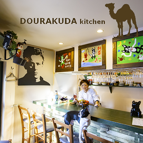 DOURAKUDA kitchen 一店集中応援!お食事券