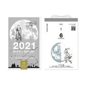 2021年 宙の日めくりカレンダー